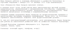 Рекомендательное письмо от работодателя главному бухгалтеру образец
