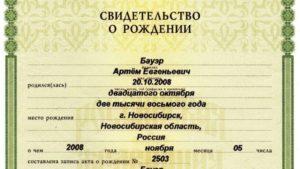 Разламинировать свидетельство о рождении в москве адреса и цены