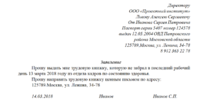 Заявление об увольнении заказным письмом с уведомлением