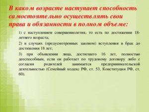 Со скольки лет человек считается совершеннолетним в россии