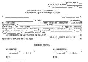 Уведомление о заключении дополнительного соглашения к договору