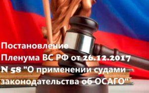 Постановление пленума верховного суда рф осаго