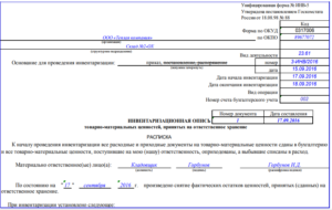 Пример заполнения инв 5 по счету 004