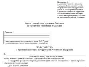 Заявление на продление временного убежища для граждан украины 2020