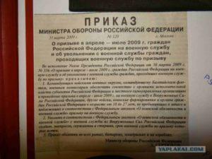 Армия приказ о службе год и 8 месяцев