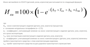 Расчет физического износа автомобиля