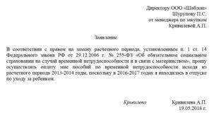 Правила замены расчетного периода при расчете больничного в 2020 году