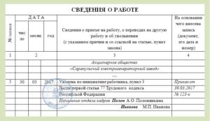 Заявление по пункту 8 части первой статьи 77