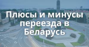 Переезд из россии в белоруссию отзывы