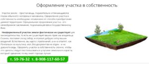 Как оформить земельный пай в собственность в 2020 году