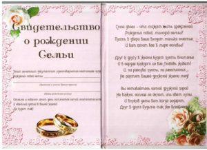 Шуточное свидетельство о заключении брака