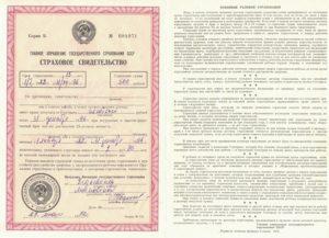 Можно ли получить выплаты по страховке советских времен
