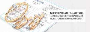 Гарантийный срок на ювелирные изделия по закону о защите прав