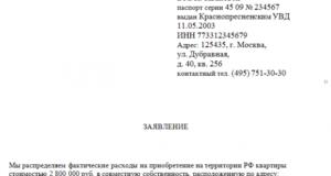 Заявление на распределение долей при имущественном вычете бланк 2020