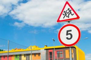 Знак 5 км в час где ставится