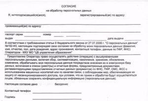 Согласие на обработку персональных данных газфонд образец в ворде