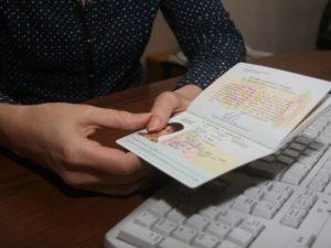 Загран паспорт переслать в другой горож