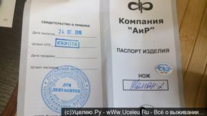 Отметка отк в паспорте