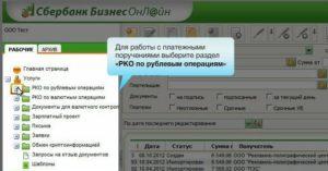 Пошаговая инструкция отправить доверенности через сбербанк онлайн