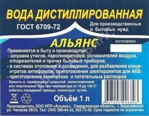 Дистиллированная вода срок годности в медицине