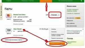 Как узнать арестована ли карта сбербанка через интернет