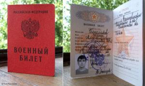Дубликат военного билета как выглядит