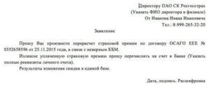 Заявление на смену страхователя осаго альфастрахование