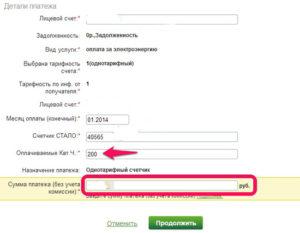Как оплатить свет через сбербанк онлайн