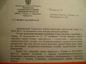 Ответы на депутатские запросы депутатов органов местного самоуправления