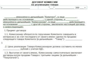 Договор комиссии на реализацию автомобиля образец