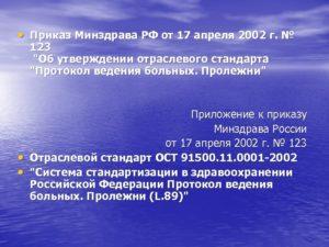 Приказ минздрава россии от 2020гпротокол ведения больных пролежни