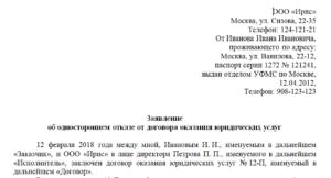 Как правильно написать заявление о расторжении договора с риелторским агенством