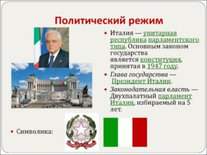 Италия политический режим