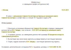 Образец приказа о совмещении должностей на время отпуска