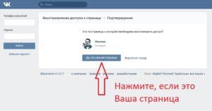 Взломали страницу вконтакте как вернуть