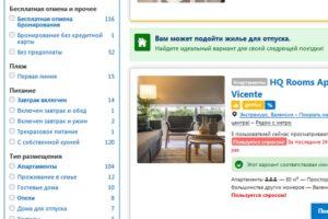 Как забронировать отель на букинге без оплаты для визы