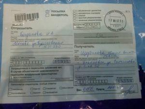 Можно ли при получении посылки наложенным платежом проверить на почте