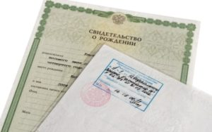 Документ подтверждающий гражданство ребенка до 14 лет