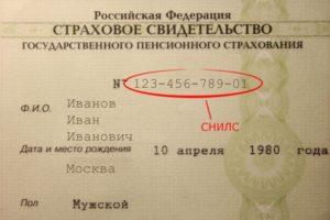 Как удостоверения узнать номер злектронного пенсионного