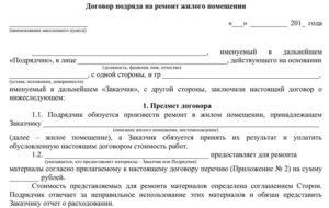 Пример договора на ремонт квартиры между физическими лицами