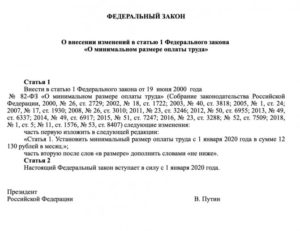 Образец приказа об увеличении мрот с 01 01 2021 г