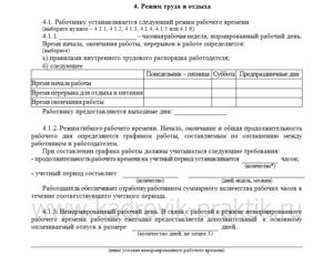 Свободный график работы в трудовом договоре образец