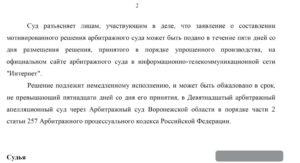 Заявление о составлении мотивированного решения арбитражного суда что это