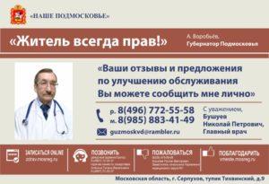 Здравоохранение московской области горячая линия жалоба