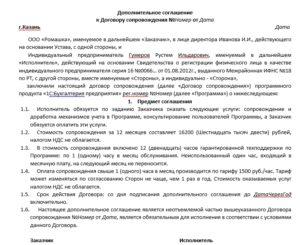 Договор сопровождения программного обеспечения образец