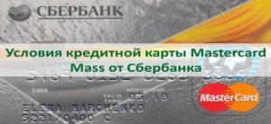 Мастеркард масс сбербанк кредитная условия погашения