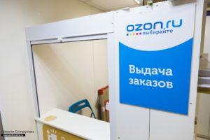 Правила выдачи товаров озон на пвз