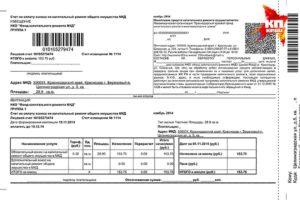 Как распечатать квитанцию на оплату капитального ремонта