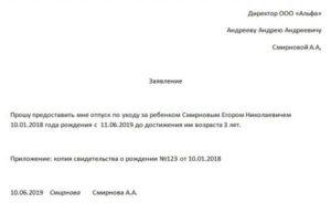 Заявление о продлении декрета до 3 лет