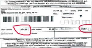Банк москвы жку